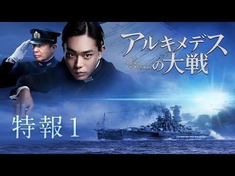 映画『アルキメデスの大戦』特報【2019年7月26日(金)公開】
