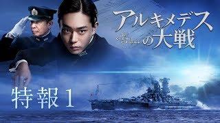 『永遠の0』山崎貴監督が描く【戦艦大和】 これは、数学で戦争を止めよ...