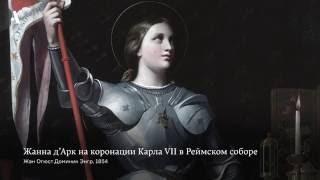 Как Жанна д'Арк стала святой. Из курса «Жанна д'Арк: история мифа»