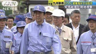 3人が死亡した大分県日田市では、山間部の集落につながる道路の一部がよ...