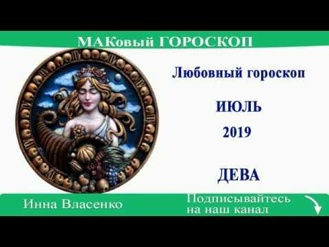 ДЕВА — любовный гороскоп на июль 2019 года (МАКовый ГОРОСКОП от Инны Власенко)