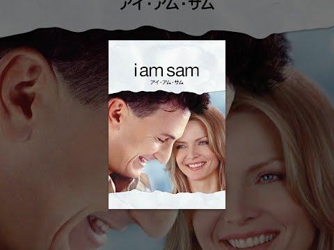【名作プレイバック】父娘の愛を描く感動の物語『I am Sam アイ・アム・サム』