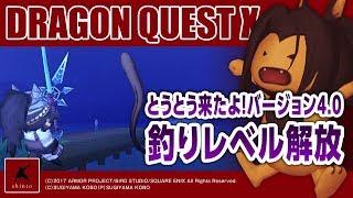 【ドラクエ10】DQX実況172 釣りレベル解放!バージョン4.0を入れてなくても出来るで~!(ドラゴンクエストX)