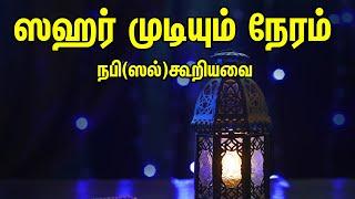 ஸஹர் முடியும் நேரம் | Tamil muslim tv | Tamil Bayan | Islamic Tamil Bayan | தமிழ் பயான்