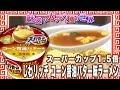スーパーカップ1.5倍 じわリッチ コーン醤油バター味ラーメン 【魅惑のカップ麺の世…