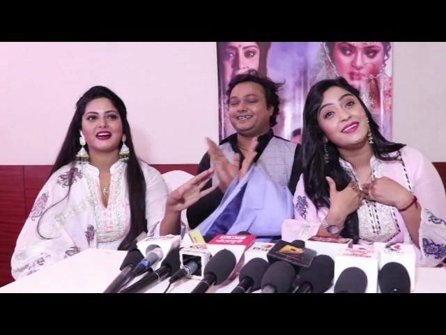 अर्धांगिनी Ardhangini भोजपुरी फिल्म ट्रेलर लॉंच अंजना सिह, शुभी शर्मा, संजय पांडे, सूरज सम्राट