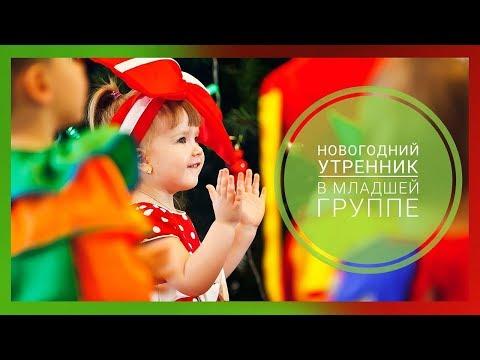Новогодний утренник в младшей группе д/с №51 г.Павлодар