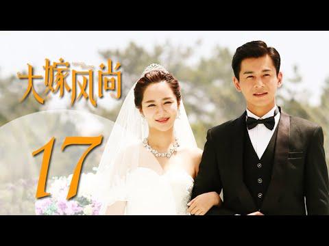 《大嫁风尚》17(主演:杨紫、乔振宇、朱茵、巫刚)丨都市情感喜剧
