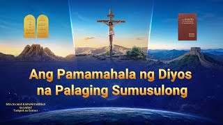 """""""Siya na May Kapangyarihan sa Lahat"""" (Clip 15/15) Ang Pamamahala ng Diyos na Palaging Sumusulong"""