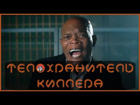 УГАРНЫЕ МОМЕНТЫ В ФИЛЬМЕ - ТЕЛОХРАНИТЕЛЬ КИЛЛЕРА