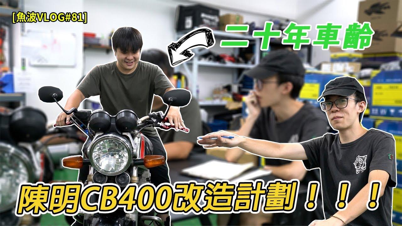 【地獄無敵腳車王】報廢的HONDA CB400改造計劃!陳明會想點改裝部車呢?【魚波vlog#81】