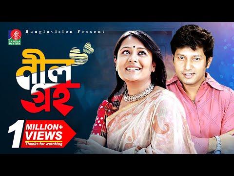 Neel Groha-নীল গ্রহ |  Mahfuz Ahmed | Opi Karim | Bangla Eid Natok | 2018 | HD