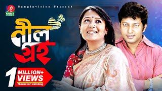 Neel Groha-নীল গ্রহ    Mahfuz Ahmed   Opi Karim   Bangla Eid Natok   2018   HD