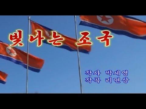 北朝鮮カラオケシリーズ 「輝く祖国 (빛나는 조국)」 日本語字幕付き