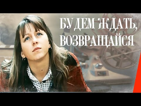 Будем ждать, возвращайся (1981) фильм
