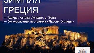 Зимняя Греция: вебинар от туроператора(, 2016-01-13T11:45:31.000Z)