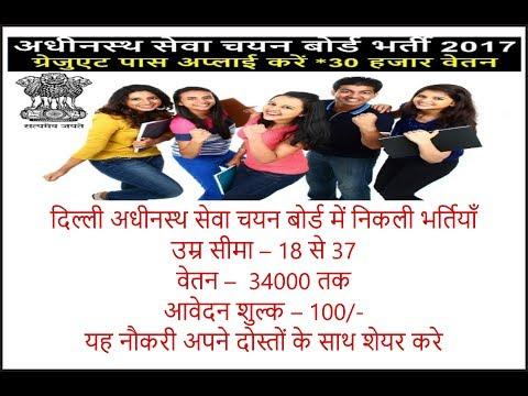 Delhi SSSC Recruitment 2017,1074 Post, 10th, 12th, Graduation, PG Apply Online Before - 21.08.2017