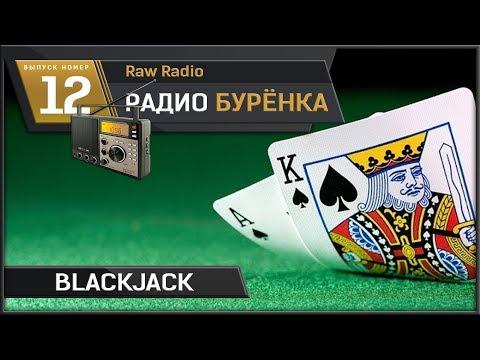 RR #12 - обыграть казино? Blackjack, мифы и реальность