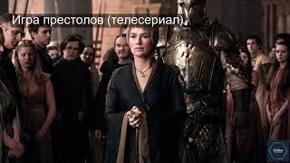 Игра престолов (телесериал) : Кто, что и где? | SoKnow