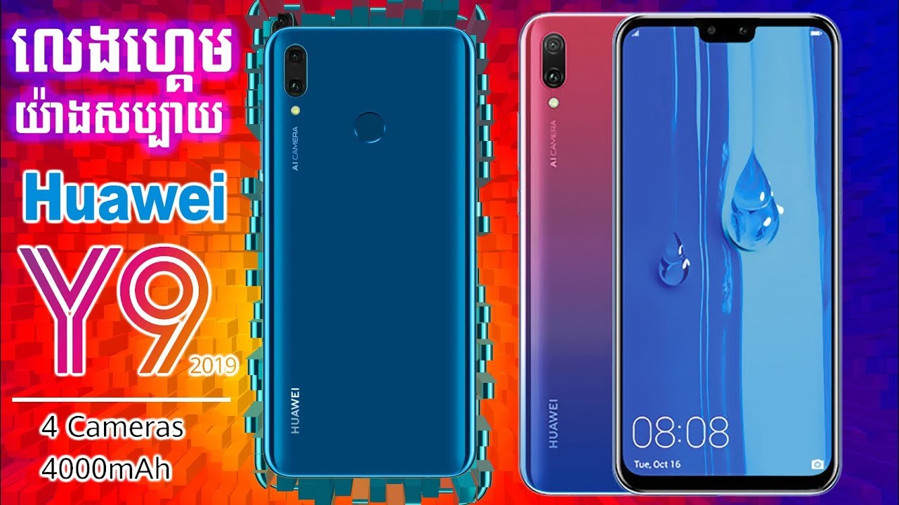 huawei y9 2019 review - huawei y9 specs - y9 camera - huawei y9 review 2018  - huawei y9 price