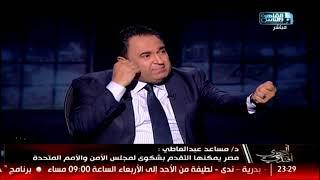 المصرى أفندى| كيف تتعامل الدولة مع ملف سد النهضة بعد فشل المفاوضات