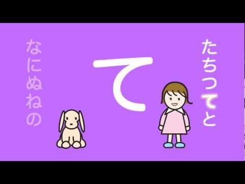 あいうえおのうた (Myu sings AIUEO)