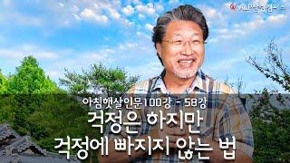 [ALP-TV] 아침햇살인문100강 58강 [걱정은 하…