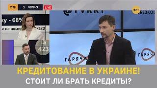 Кредитование в Украине! Стоит ли брать кредит и при каких обстоятельствах?