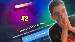 ВЫПАЛО 2 GLOCK-18 ГРАДИЕНТ ПОДРЯД ЗА 20 000 РУБЛЕЙ CS:GO