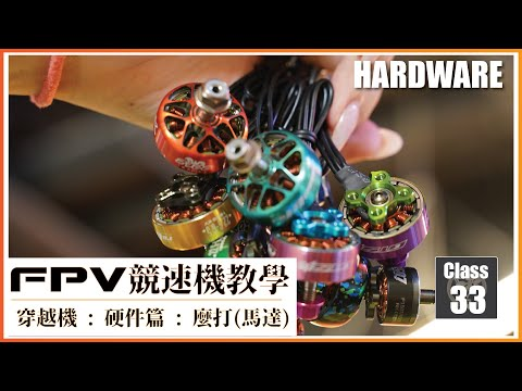 99 FPV 穿越機 教學課程 Lesson 33 穿越機 : 硬件篇 : 機架 BYOD How to choose your FPV drone motor 穿越機 遙控器  廣東話  無人機