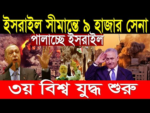 14 May'21 International News Today | World News I Bangla News | BBC
