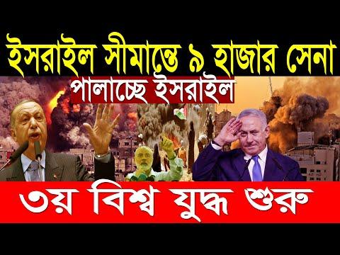 14 May'21 International News Today | World News I Bangla News | BBC