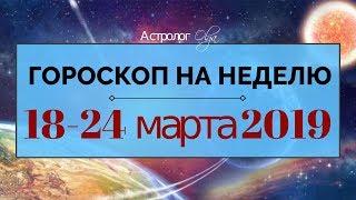 Неделя таинства и иллюзии! ГОРОСКОП на НЕДЕЛЮ 18-24 марта 2019, Астролог Olga