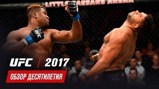 Обзор десятилетия UFC: 2017 год