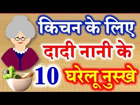 10 Home Remedies Tips Part 6 | दादी नानी घरेलू नुस्खे टिप्स | Kitchen Health Tips