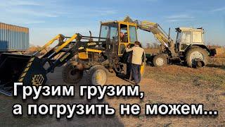 Грузить нечем Два трактора ЮМЗ не справляются