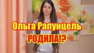 Ольга Рапунцель родила!? Дом 2 новости и слухи