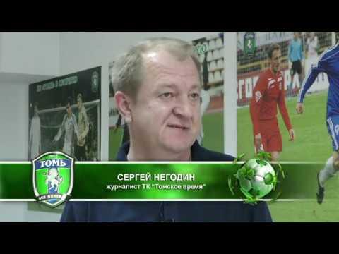 Впечатления о сезоне 2016-17: Сергей Негодин
