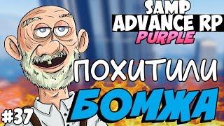 SAMP Advance RP Purple | #37 | - ПОХИТИЛИ БОМЖА!