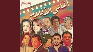 Adam W Hanan (From El Akher Film)