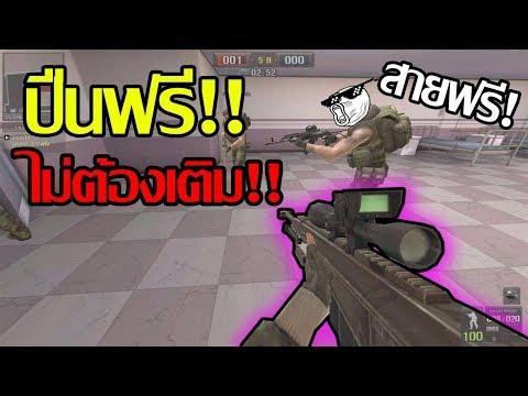PB - สูตรวิธีได้ปืนเติมฟรีๆ แบบไม่ต้องเติม!!![สายฟรีดูซะ!!!]