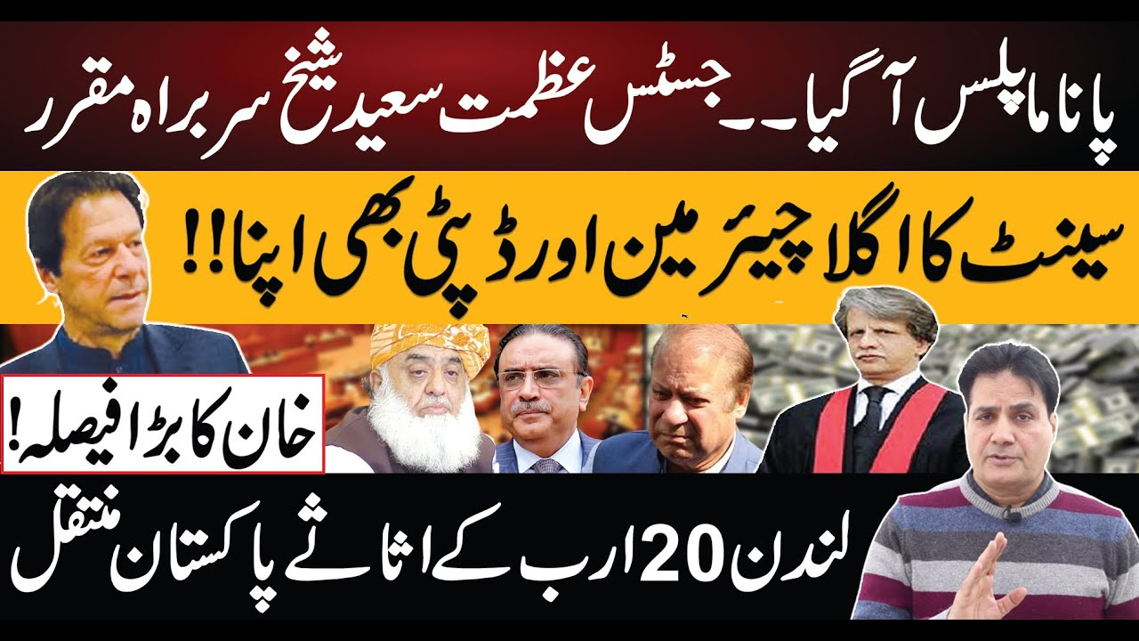 Imran Khan's Big Decision | London 20 Billion Assets Transferred to Pakistan | Sabir Shakir Ana