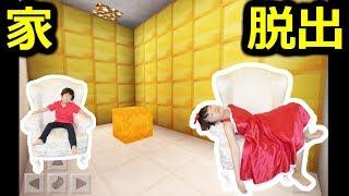 ★マルチ!「2人がお家からの脱出ゲームを作ったよ!」マイクラ作品集★Minecraft Escape Game from Home★