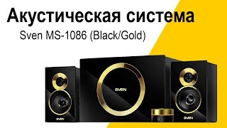 акустическая система Sven MS-1086 - видео обзор