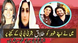 Noor Bhukhari Relation With Imran Khan 3rd Wife Bushra BiBi |Imran Khan Marriage Again 3rd Time