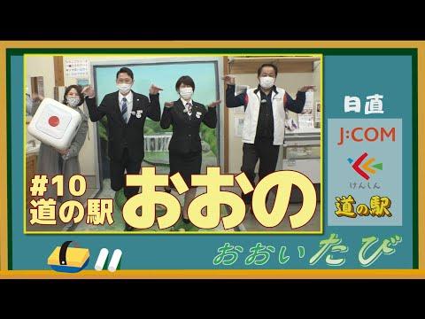 #10 道の駅 おおの × けんしん大野支店