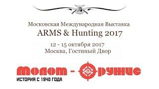 Зброя та полювання-2017