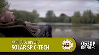 Карповое кресло Solar SP C-Tech подробный ОБЗОР