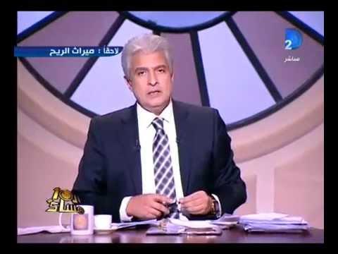 برنامج العاشرة مساء مع وائل الإبراشى حلقة 8-11-2014