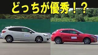 【新型インプレッサ vs アクセラ】自動ブレーキ どっちが優秀!?